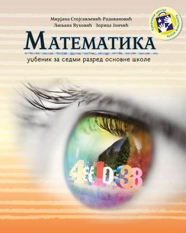 Математика за седми разред