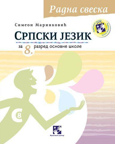 Српски језик за осми разред - радна свеска