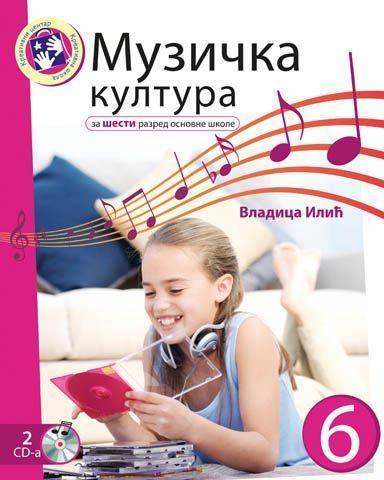 Музичка култура за шести разред