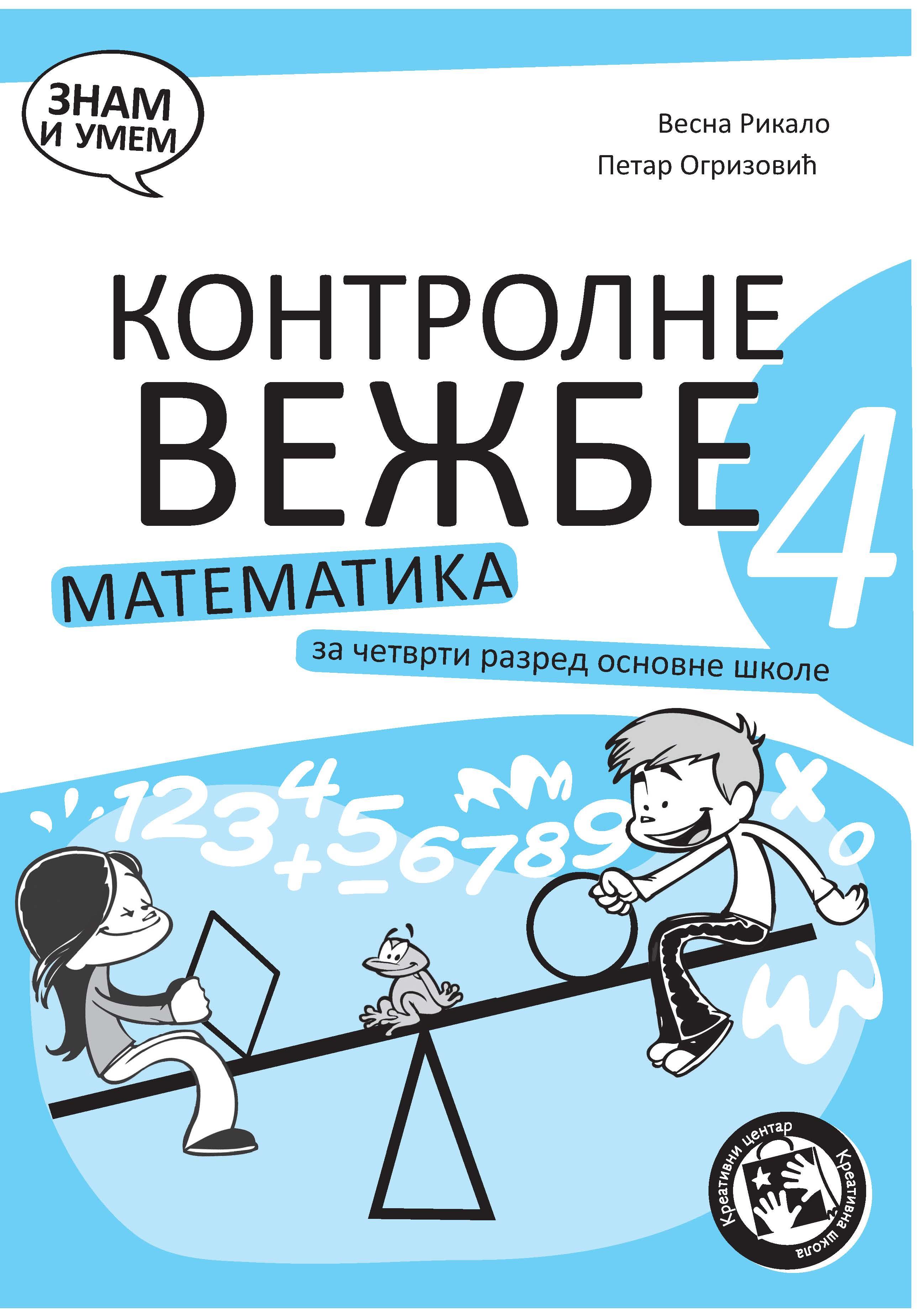 Контролне вежбе из математике за 4. разред