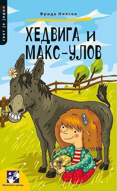 Хедвига и Макс-Улов