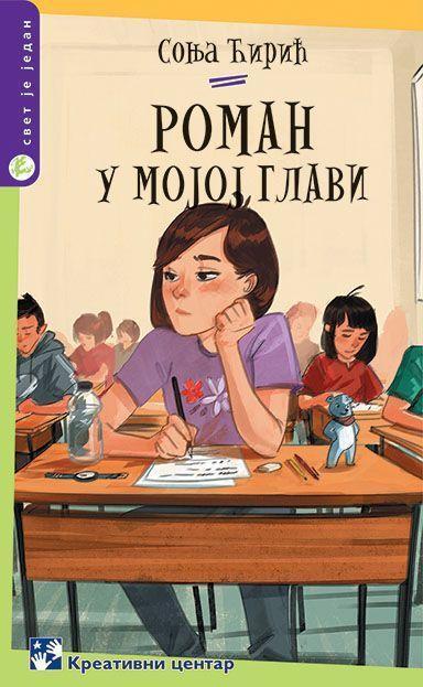 Роман у мојој глави