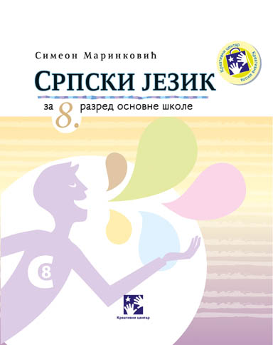 Српски језик за осми разред