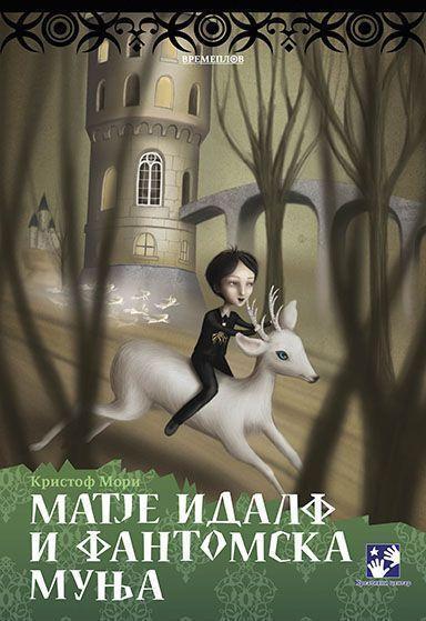 Матје Идалф и Фантомска Муња
