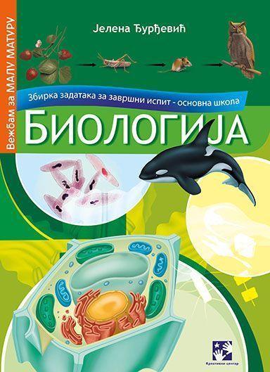 Биологија - збирка задатака за завршни испит