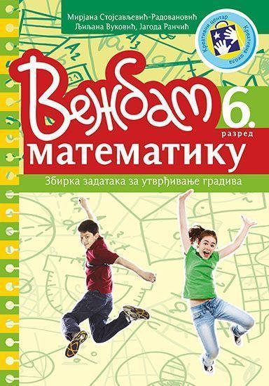 Вежбам математику: 6. разред  (додатни материјал)