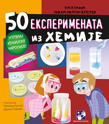 50 experiments from chemistry