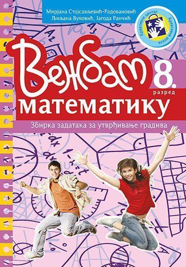 Вежбам математику: 8. разред  (додатни материјал)