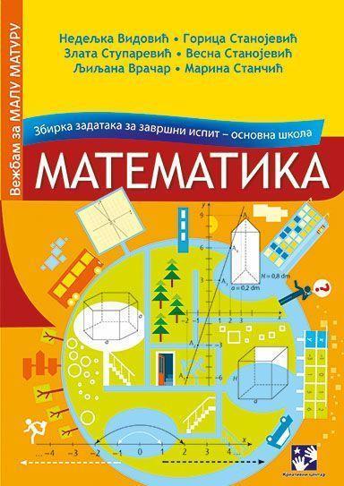 Математика - збирка задатака за завршни испит