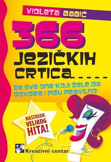 366 језичких цртица