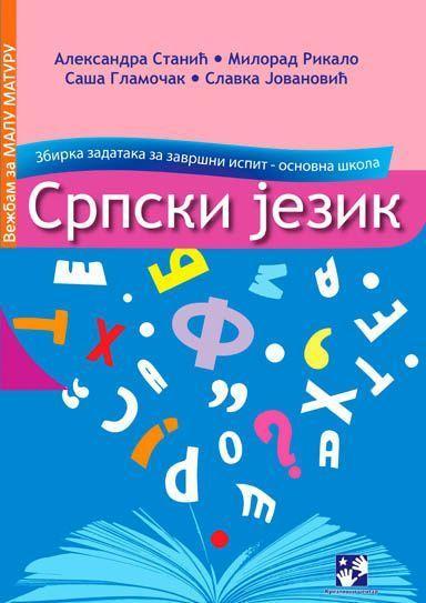 Српски језик - збирка задатака за завршни испит