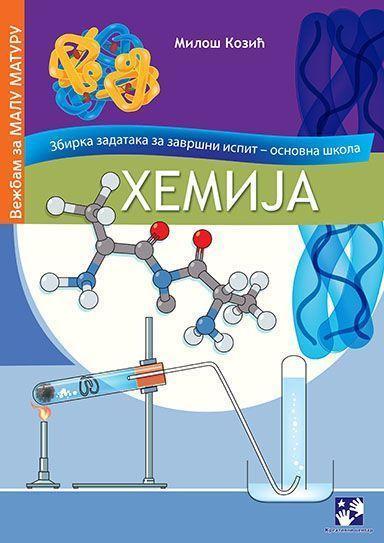 Хемија - збирка задатака за завршни испит