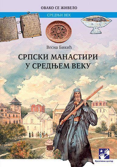 Српски манастири у средњем веку