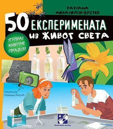 50 експеримената из живог света