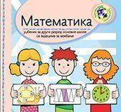 Математика за други разред основне школе – радни уџбеник