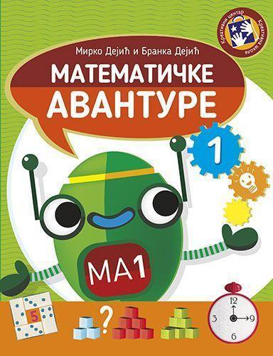 Математичке авантуре 1