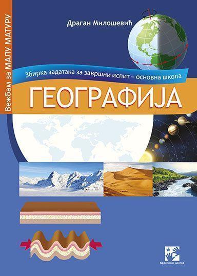 Географија - збирка задатака за завршни испит