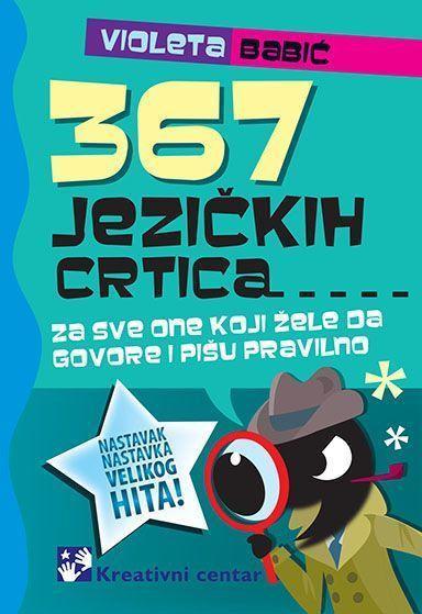 367 језичких цртица