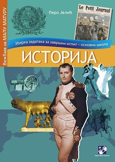 Историја – Збирка задатака за завршни испит