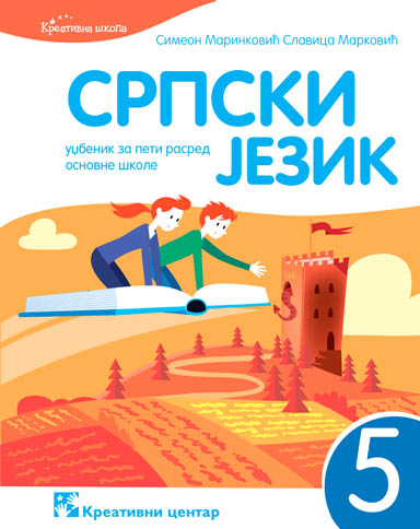 Српски језик 5. Уџбеник за пети разред основне школе