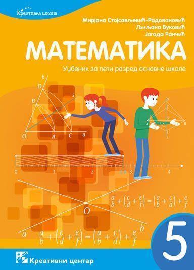 Математика 5. Уџбеник за пети разред основне школе