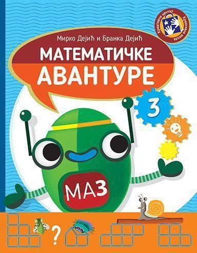 Математичке авантуре 3 (додатни материјал)