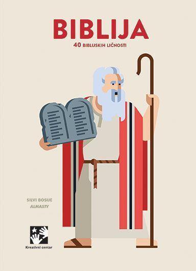 Библија. 40 библијских личности