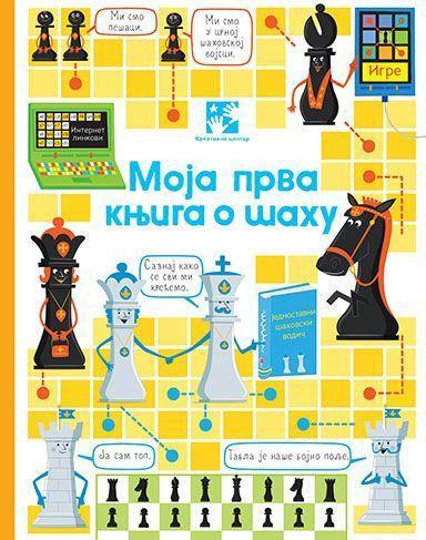 Моја прва књига о шаху