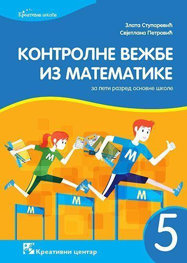 Контролне вежбе из математике за пети разред основне школе  (додатни материјал)
