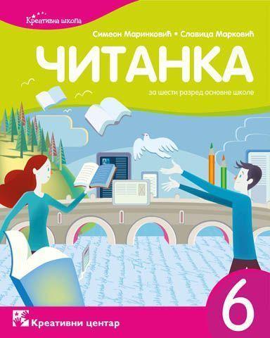 Српски језик. Читанка за шести разред основне школе