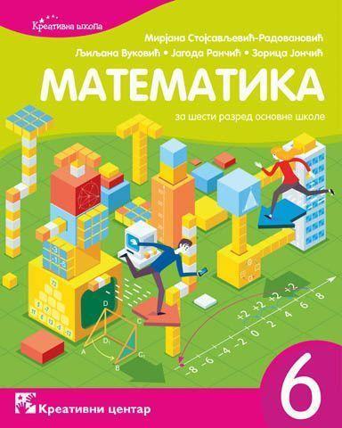 Математика 6. Уџбеник за шести разред основне школе