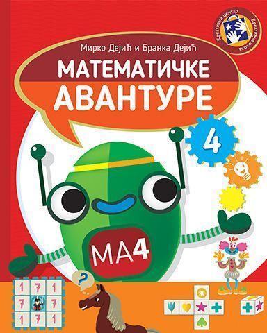 Математичке авантуре 4  (додатни материјал)