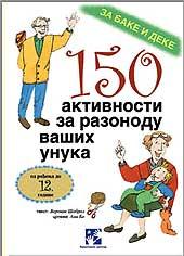 150 активности за разоноду ваших унука