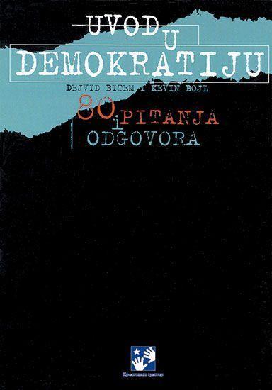 Увод у демократију