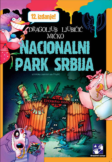 Национални парк Србија