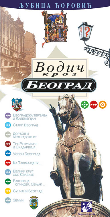 Водич кроз Београд