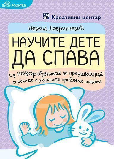 Научите дете да спава