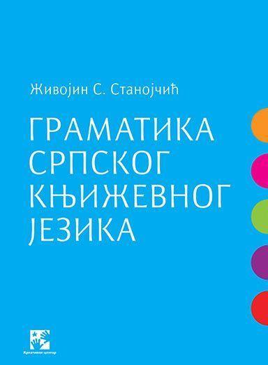 Граматика српског књижевног језика (броширани повез)