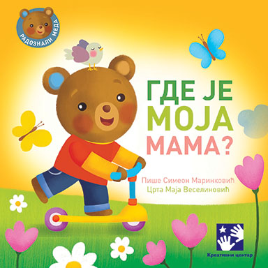 Curious bear – Where's my mommy?