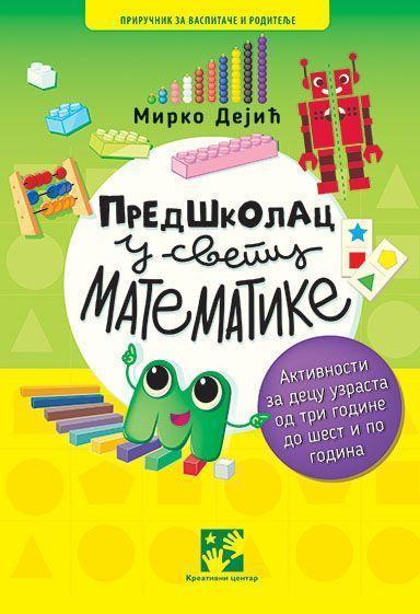 Предшколац у свету математике. Активности за децу узраста од три године до шест и по година