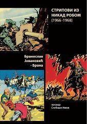 """СТРИПОВИ ИЗ """"НИКАД РОБОМ"""" (1966-1968)"""